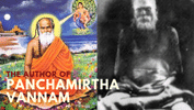 Panchamirtha Vannam: Poetry for Lord Murugan